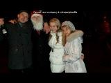 «Новий 2012 рік» под музыку Dress Code - Новогодний гопачок. Picrolla