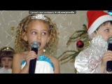 «Сашенька-Білосніжка» под музыку Детские Песни - Новогодние Игрушки, Свечи И Хлопушки. Picrolla
